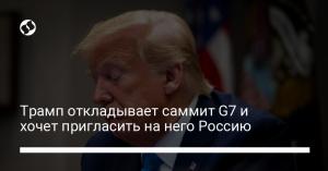 Трамп откладывает саммит G7 и хочет пригласить на него Россию