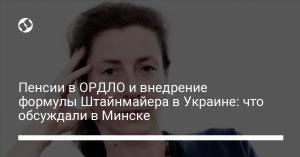 Пенсии в ОРДЛО и внедрение формулы Штайнмайера в Украине: что обсуждали в Минске