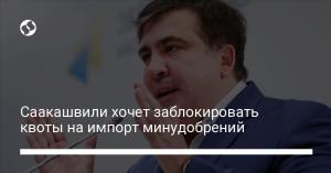 Саакашвили хочет заблокировать квоты на импорт минудобрений