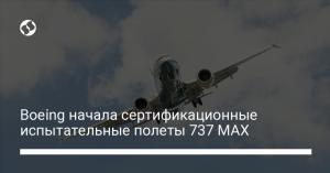 Boeing начала сертификационные испытательные полеты 737 MAX