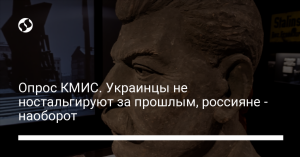 Опрос КМИС. Украинцы не ностальгируют за прошлым, россияне — наоборот