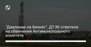 """""""Давление на бизнес"""". ДТЭК ответила на обвинения Антимонопольного комитета"""