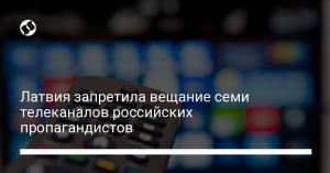Латвия запретила вещание семи телеканалов российских пропагандистов