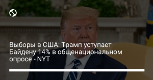 Выборы в США: Трамп уступает Байдену 14% в общенациональном опросе — NYT