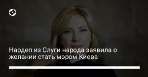 Нардеп из Слуги народа заявила о желании стать мэром Киева