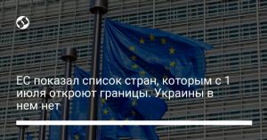 ЕС показал список стран, которым с 1 июля откроют границы. Украины в нем нет