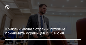 Криклий назвал страны, готовые принимать украинцев с 15 июня