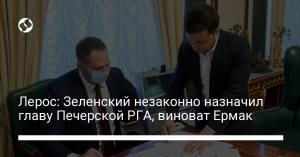 Лерос: Зеленский незаконно назначил главу Печерской РГА, виноват Ермак