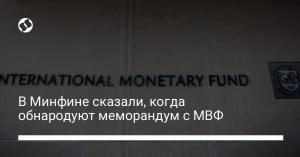 В Минфине сказали, когда обнародуют меморандум с МВФ