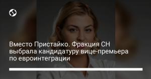 Вместо Пристайко. Фракция СН выбрала кандидатуру вице-премьера по евроинтеграции
