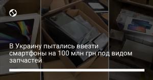В Украину пытались ввезти смартфоны на 100 млн грн под видом запчастей