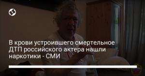 В крови устроившего смертельное ДТП российского актера нашли наркотики — СМИ