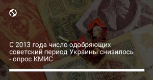 С 2013 года число одобряющих советский период Украины снизилось — опрос КМИС