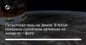 Гигантская тень на Земле. В NASA показали солнечное затмение из космоса – фото