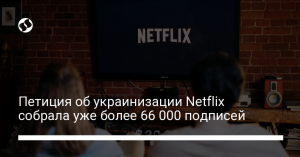Петиция об украинизации Netflix собрала уже более 66 000 подписей