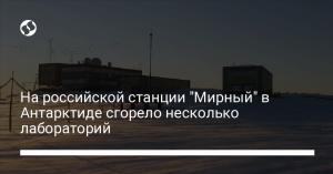 """На российской станции """"Мирный"""" в Антарктиде сгорело несколько лабораторий"""