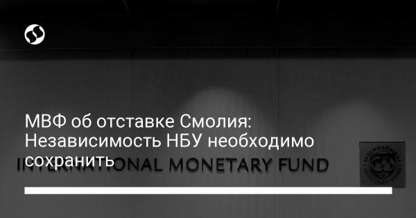 МВФ об отставке Смолия: Независимость НБУ необходимо сохранить