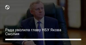 Рада уволила главу НБУ Якова Смолия