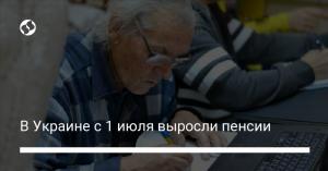 В Украине с 1 июля выросли пенсии