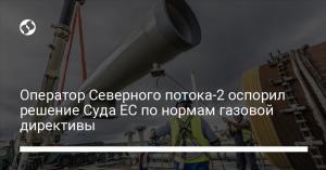 Оператор Северного потока-2 оспорил решение Суда ЕС по нормам газовой директивы