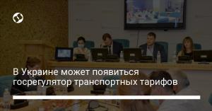 В Украине может появиться госрегулятор транспортных тарифов
