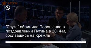 """""""Слуга"""" обвинила Порошенко в поздравлении Путина в 2014-м, сославшись на Кремль"""