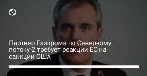 Партнер Газпрома по Северному потоку-2 требует реакции ЕС на санкции США