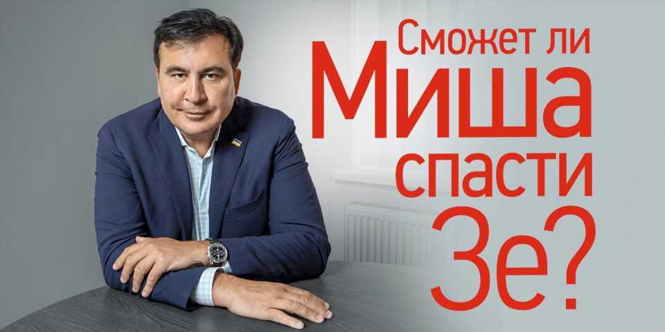 Сможетли Миша спасти Зе? Чего ждать отвторого пришествия Саакашвили— большое интервьюНВ