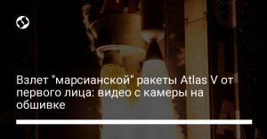 """Взлет """"марсианской"""" ракеты Atlas V от первого лица: видео с камеры на обшивке"""