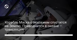 Корабль Маска с экипажем спустится на Землю. Приводнится в океане – трансляция