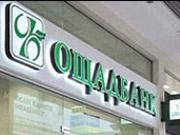 НБУ согласовал кандидатуру нового главы Ощадбанка