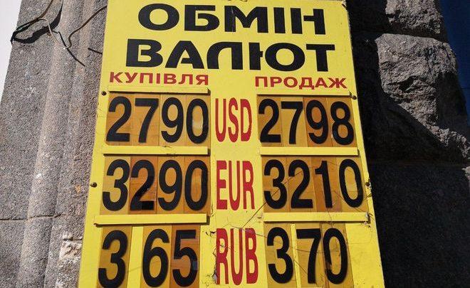 Доллар на межбанке торгуется выше 28 грн. Каким будет курс 15 сентября