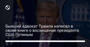 Бывший адвокат Трампа написал в своей книге о восхищении президента США Путиным