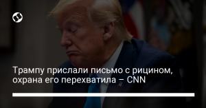 Трампу прислали письмо с рицином, охрана его перехватила – CNN