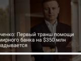Марченко: Первый транш помощи Всемирного банка на $350 млн откладывается
