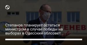 Степанов планирует остаться министром в случае победы на выборах в Одесский облсовет