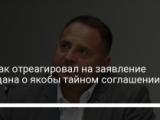 Ермак отреагировал на заявление Богдана о якобы тайном соглашении с РФ