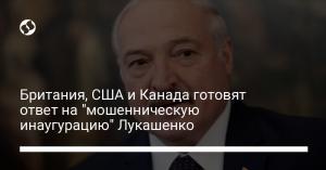"Британия, США и Канада готовят ответ на ""мошенническую инаугурацию"" Лукашенко"