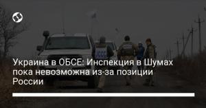 Украина в ОБСЕ: Инспекция в Шумах пока невозможна из-за позиции России