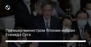 Премьер-министром Японии избран Есихидэ Суга