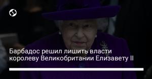 Барбадос решил лишить власти королеву Великобритании Елизавету II