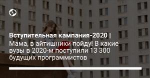 Мама, в айтишники пойду! В какие вузы в 2020-м поступили 13 300 будущих программистов