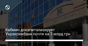 Кабмин докапитализирует Укрэксимбанк почти на 7 млрд грн