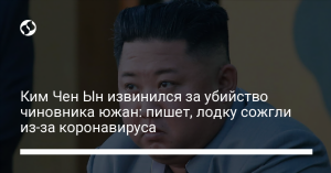 Ким Чен Ын извинился за убийство чиновника южан: пишет, лодку сожгли из-за коронавируса