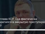 Экс-глава КСУ: Суд фактически превратился в закрытую преступную касту