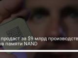 Intel продаст за $9 млрд производство чипов памяти NAND
