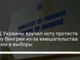 МИД Украины вручил ноту протеста послу Венгрии из-за вмешательства страны в выборы