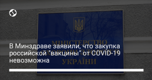 """В Минздраве заявили, что закупка российской """"вакцины"""" от COVID-19 невозможна"""