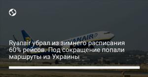 Ryanair убрал из зимнего расписания 60% рейсов. Под сокращение попали маршруты из Украины