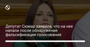 Депутат Сюмар заявила, что на нее напали после обнаружения фальсификации голосования